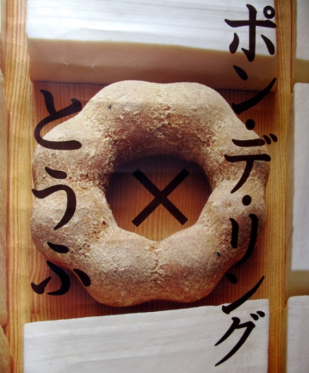 tofudonutsign