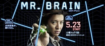 MrBrainTVshow